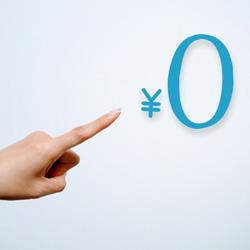 ゼロ円を指さしている写真